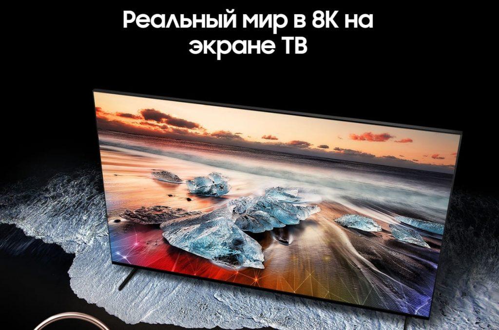 Samsung Q950 8K QLED