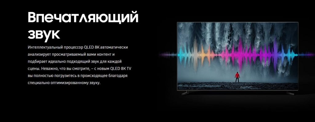 Samsung Q950 8K QLED звук