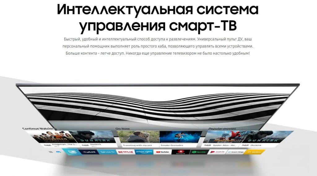 Samsung Q950 8K QLED управление